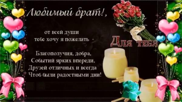 поздравления с Днем рождения брату в стихах
