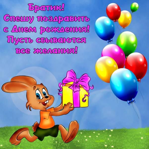 прикольный заяц с шарами и поздравлением