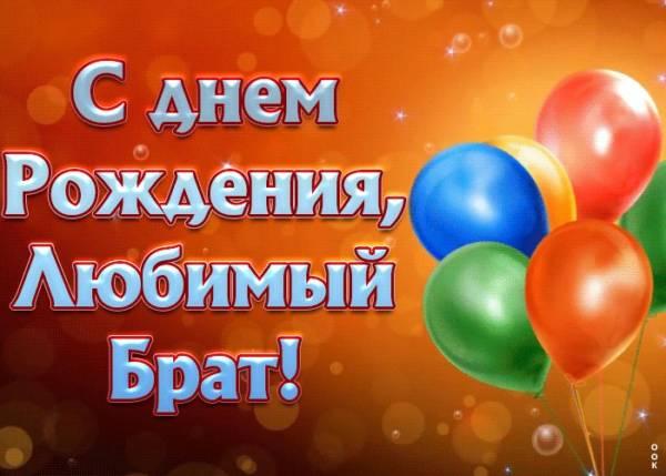 поздравление с Днем рождения брату