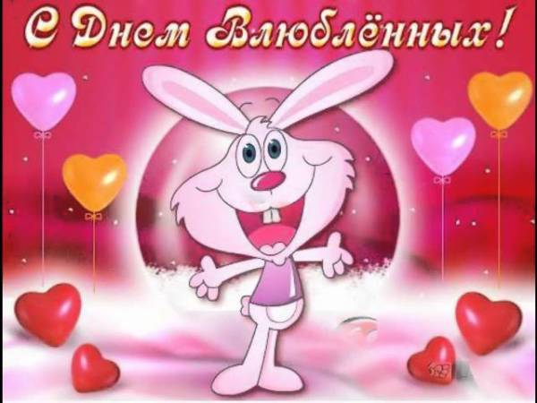 короткое поздравление на День влюбленных