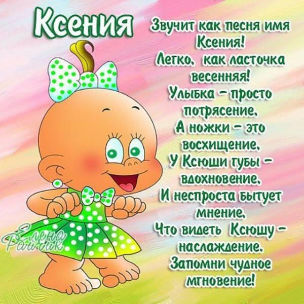 прикольное поздравление для Ксении