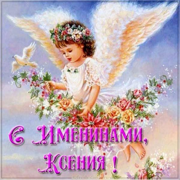 ангел поздравляет с именинами