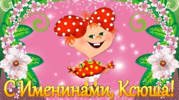 С Днем ангела Ксении - поздравления в стихах, прозе, картинках