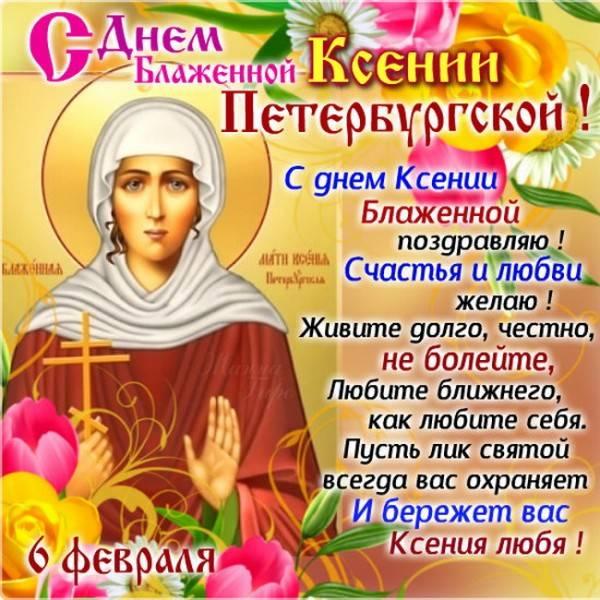 красивая картинка с именинами Ксении