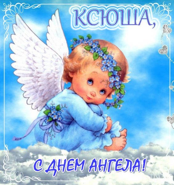 ангел Ксения
