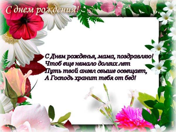 Поздравления маме от дочки с Днем Рождения — в стихах, прозе, смс   450x600
