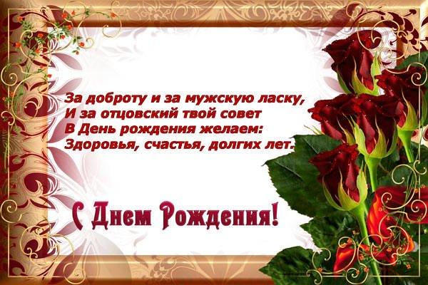 букет роз и поздравление