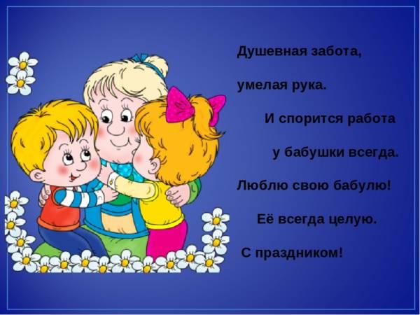 стихи для бабушки