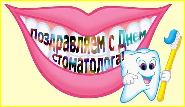 улыбка и поздравление стоматологу