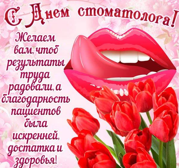 цветы и поздравление