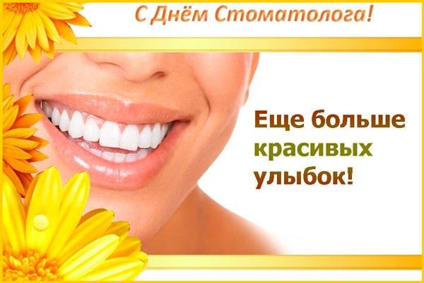 картинка ко Дню стоматолога прикольная