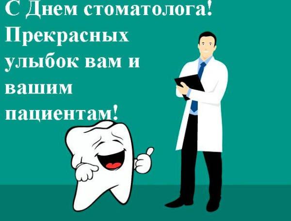 зуб и стоматолог