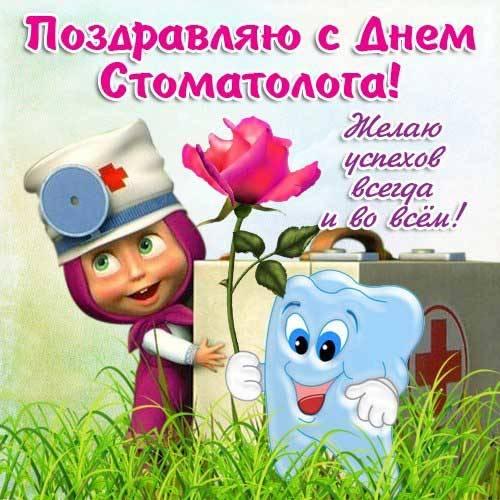 прикольное поздравление стоматологу в стихах