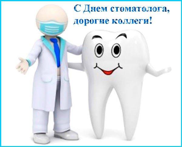 поздравление с Днем стоматолога коллегам