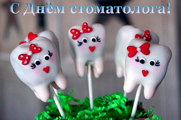 прикольное поздравление с Днем стоматолога
