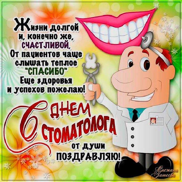 картинка с поздравлением стоматологу