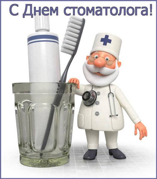 прикольный стоматолог