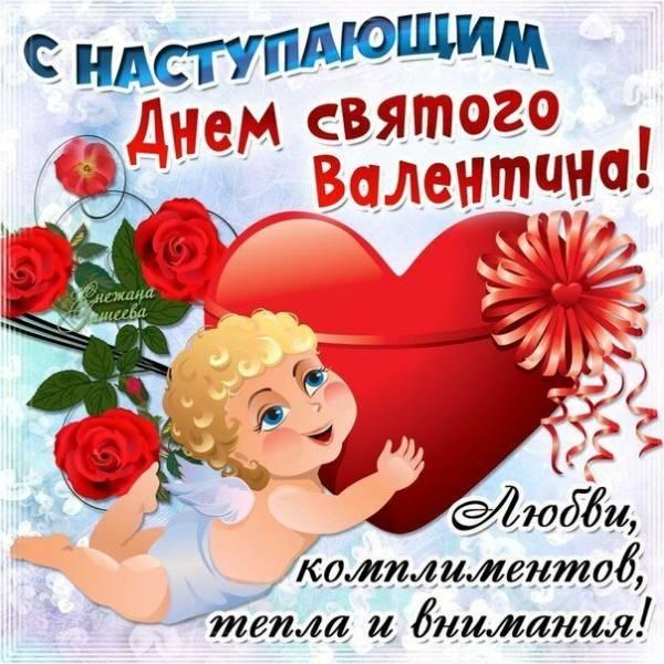 Прикольные поздравления с Днем святого Валентина - стихи, проза, СМС