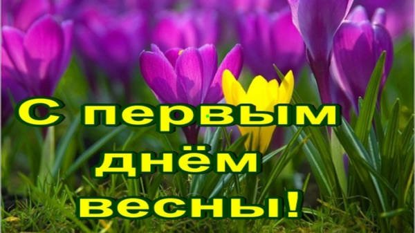 короткое поздравление с первым днем весны