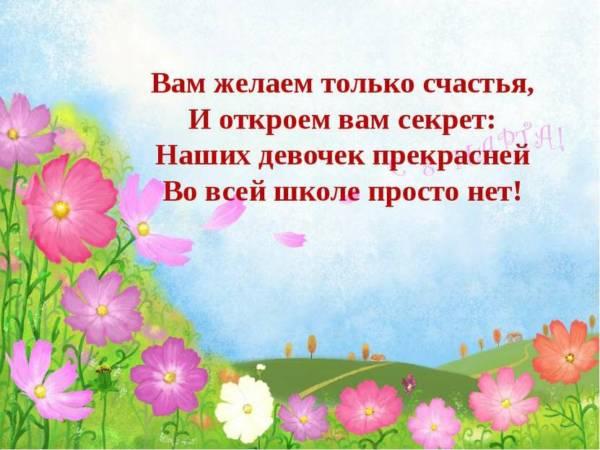 поздравление на 8 марта девочкам в стихах