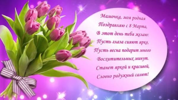 поздравление на 8 марта маме