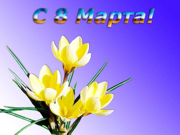 поздравление родным женщинам с 8 марта