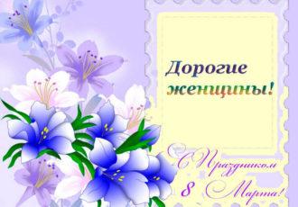 поздравление с 8 марта в прозе