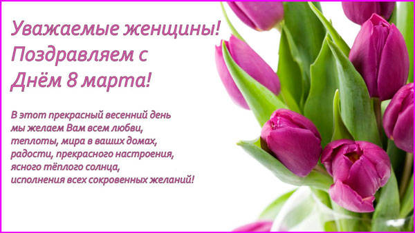 официальное поздравление с 8 марта