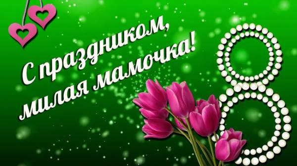 открытка для мамы