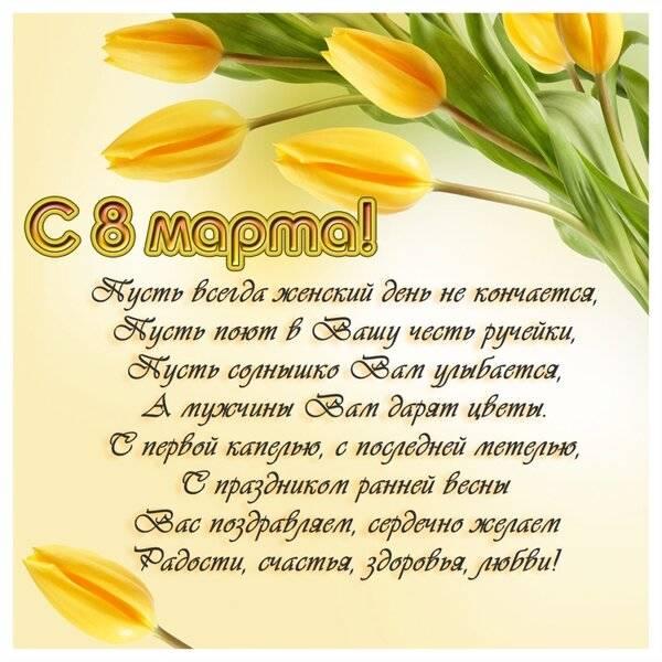 поздравление на 8 марта в стихах