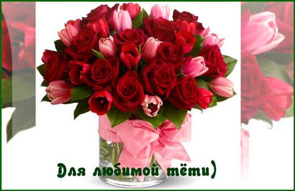 розы для именинницы