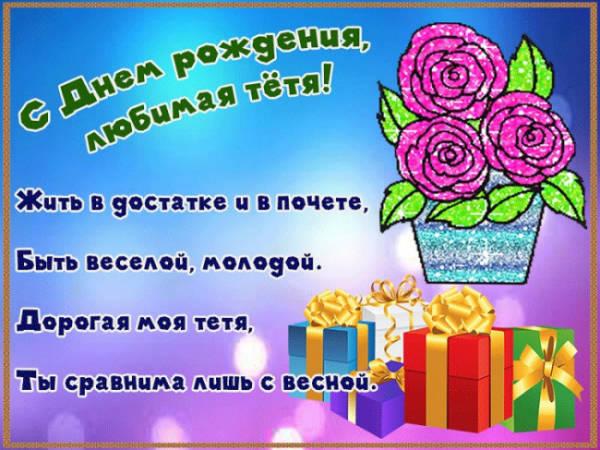 цветы и подарки тете