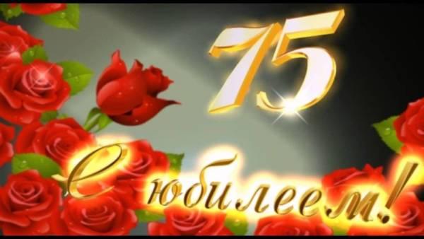 юбилей 75 лет