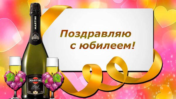 шампанское и поздравление
