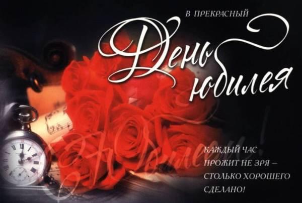 открытка в день юбилея