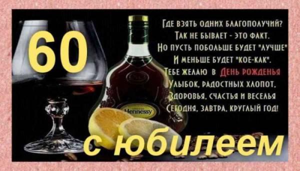 юбилей 60тлет