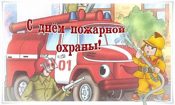 Поздравления с Днем пожарной охраны: проза, стихи и картинки