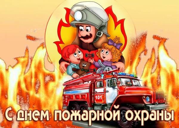 пожарник и дети