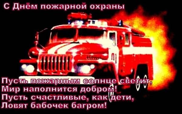 короткое поздравление пожарным