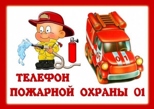 прикольная картинка для пожарного