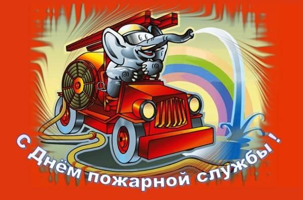 слон на пожарной машине