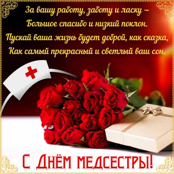 поздравление с Днем медсестры в стихах коллегам