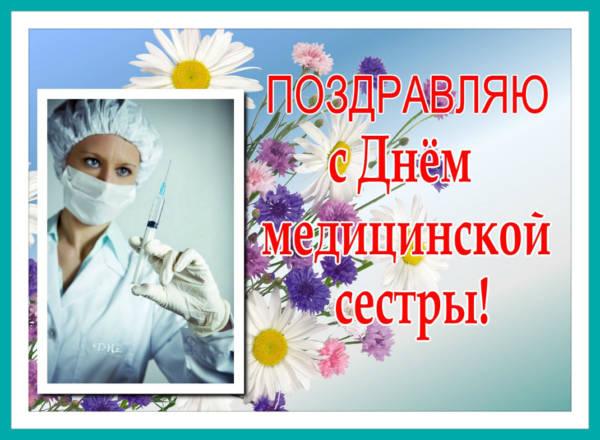 поздравление медсестрам в прозе