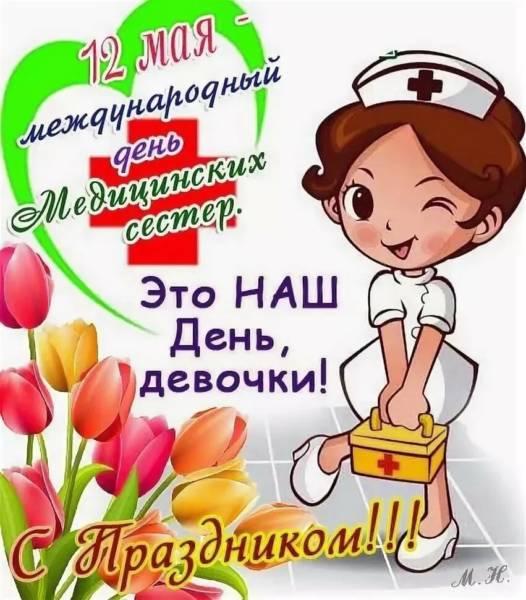короткое поздравление медсестре