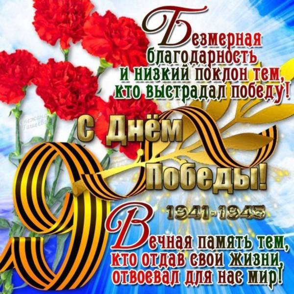 поздравление с Днем победы официальное