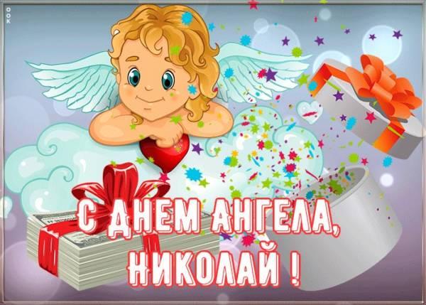 С Днем ангела (именинами) Николая: поздравления в стихах и прозе