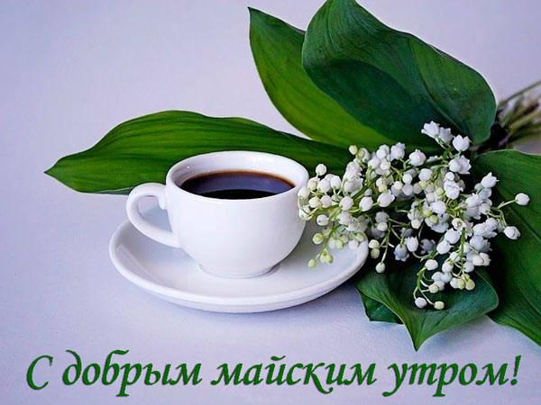 чашка с кофе и ландыши