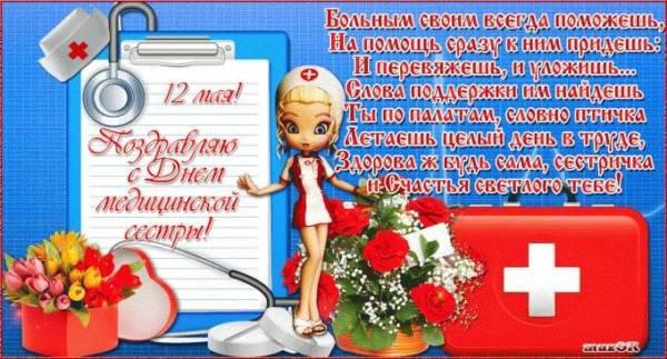 поздравление с Днем медсестры в стихах