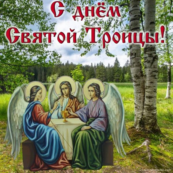 короткое поздравление с Троицей