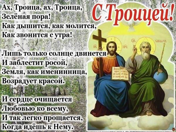 картинка с поздравлением на Троицу